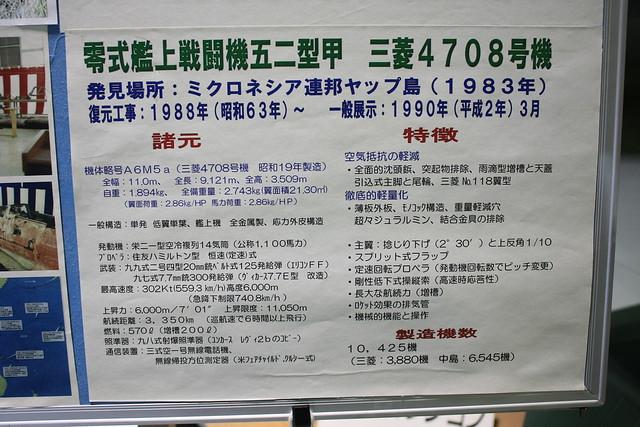 零式艦上戦闘機 ゼロ戦 IMG_5216