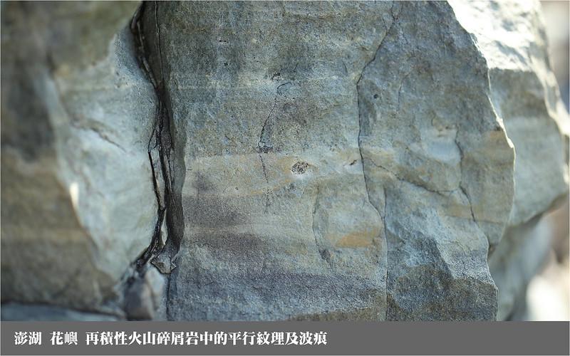 花嶼 再積性火山碎屑岩中的平行紋理及波痕