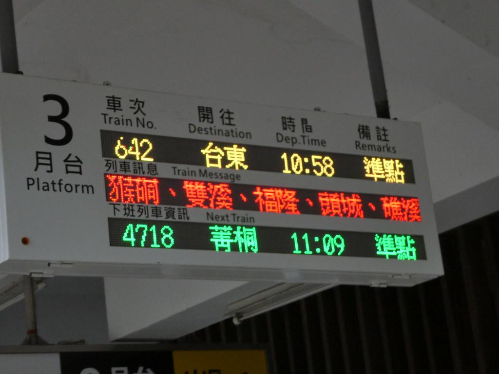 Platform sign at Ruifang Station, Taiwan