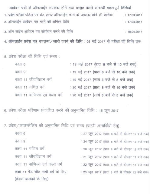 CHS Varansi Admission 2017 Notification