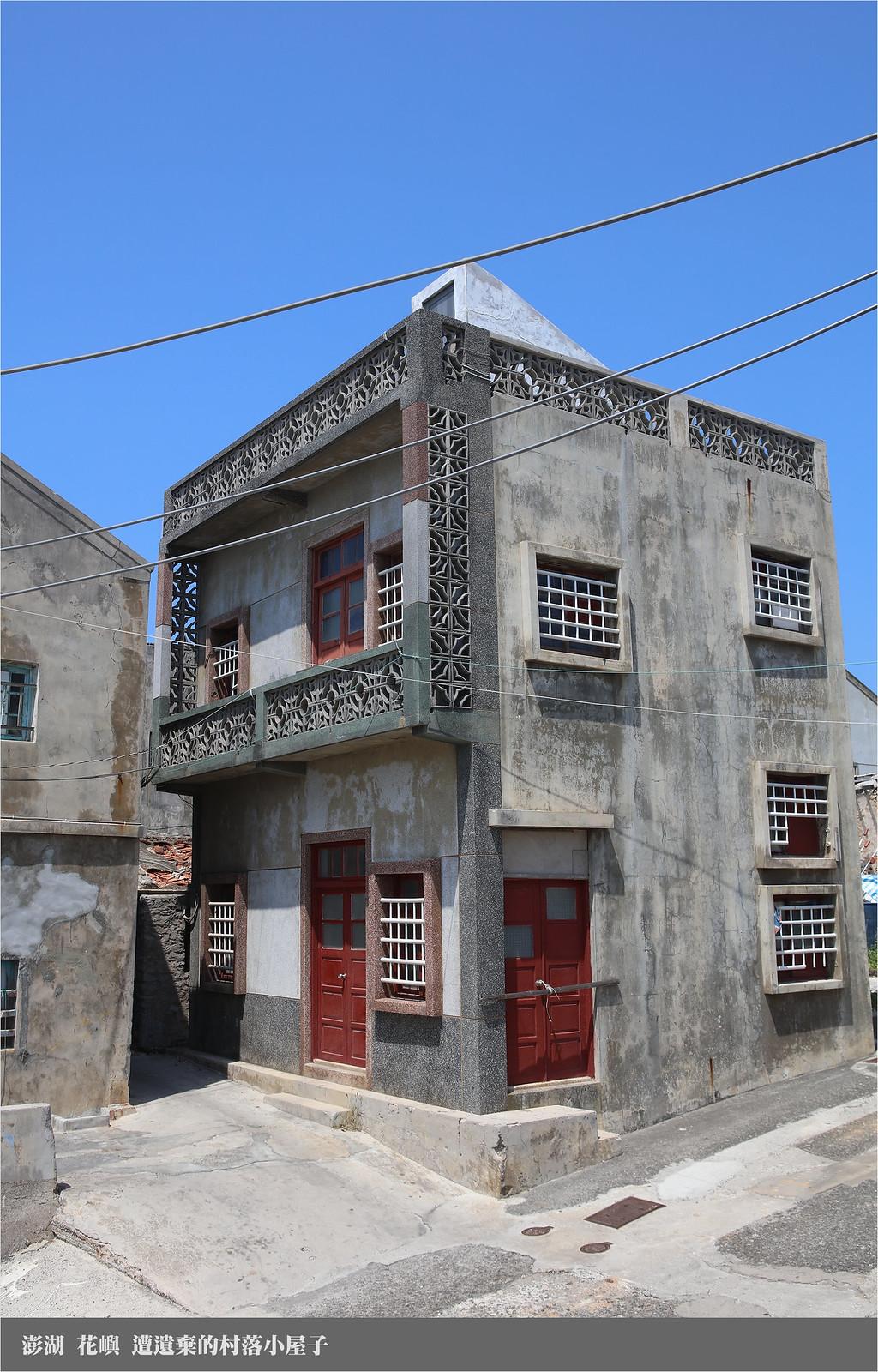 花嶼 遭遺棄的小屋子