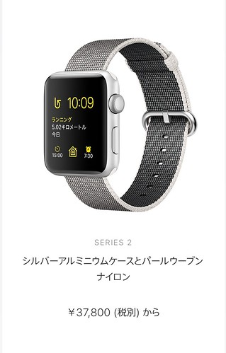 Apple_Watchを購入_-_Apple(日本)