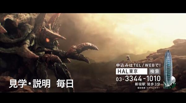 【動画】専門学校HAL(東京・大阪・名古屋・パリ)の2017年 新テレビCM「限界突破」篇