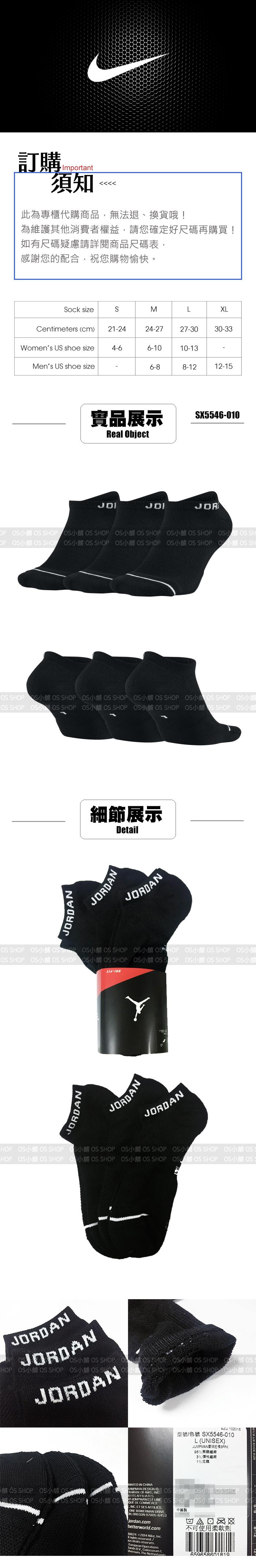 襪子SX5546長條+