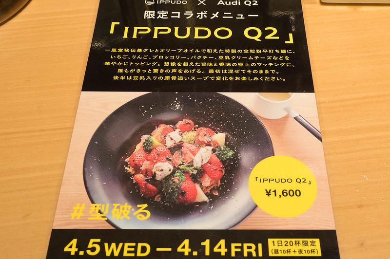 IPPUDO_Q2-1