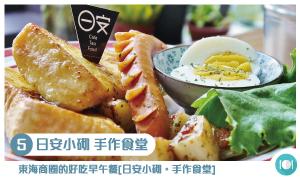 布萊美(台中)餐廳-5-日安小砌手作食堂