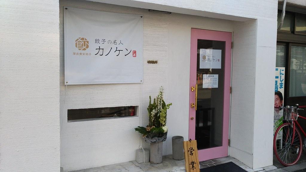 「餃子の名人 カノケン」店舗の外観の写真
