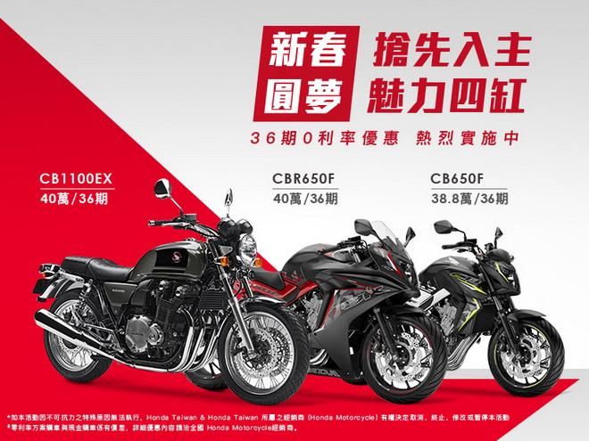 Honda Motorcycle 魅力四缸 零利率專案