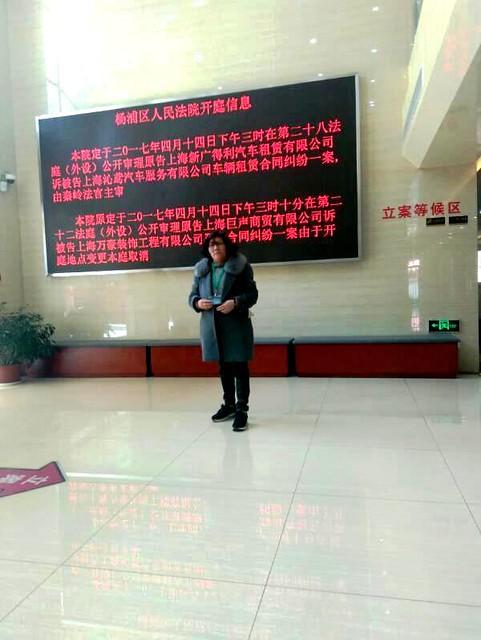 20170414徐秦在杨浦法院立案庭