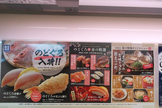 はま寿司_02