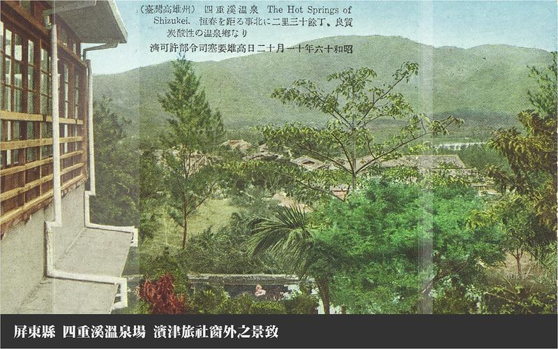 四重溪溫泉場_濱津旅社窗外之景致_1941