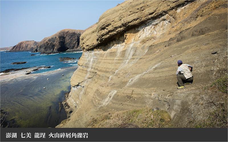 七美 龍埕 火山碎屑岩崖壁