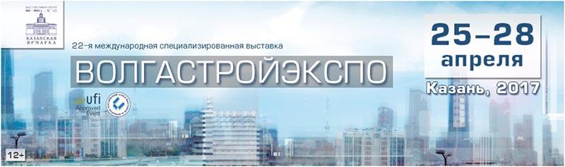 XXII международная специализированная выставка «ВолгаСтройЭкспо»