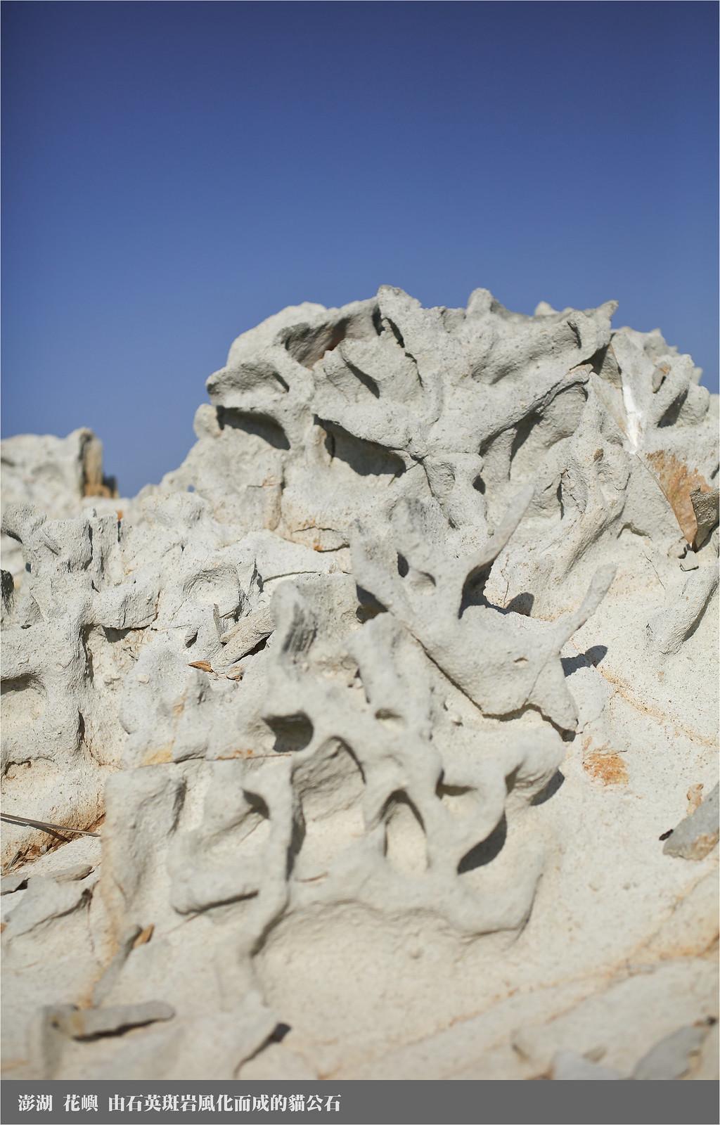 花嶼_由石英斑岩風化而成的貓公石