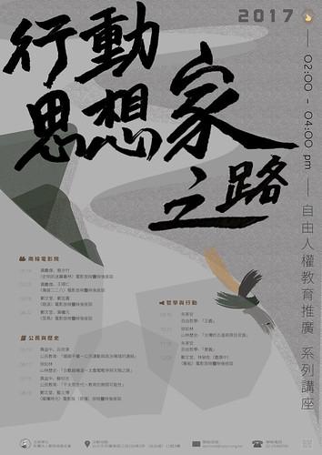 自由人權教育推廣系列海報CS5