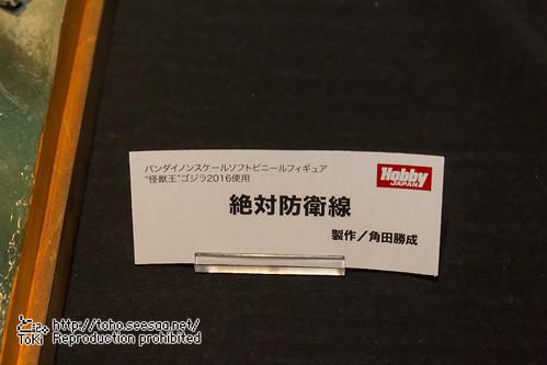 Shin_Godzilla_Diorama_Exhibition-138