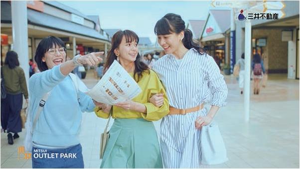 多部未華子が三井アウトレットパーク木更津で友人と買い物!三井不動産新CMが4月17日(月)公開!