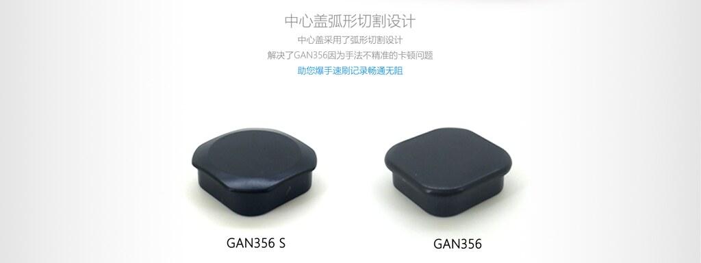gan356s評測