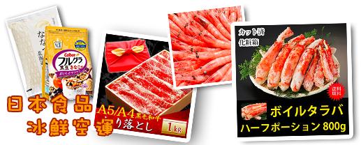 日本代購,日本空運,日本速遞,日本集運,日本冰鮮速遞