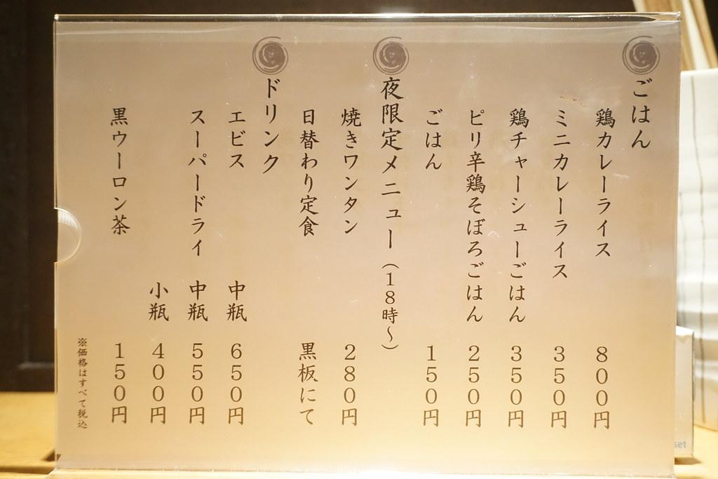 鳳雛(江古田)
