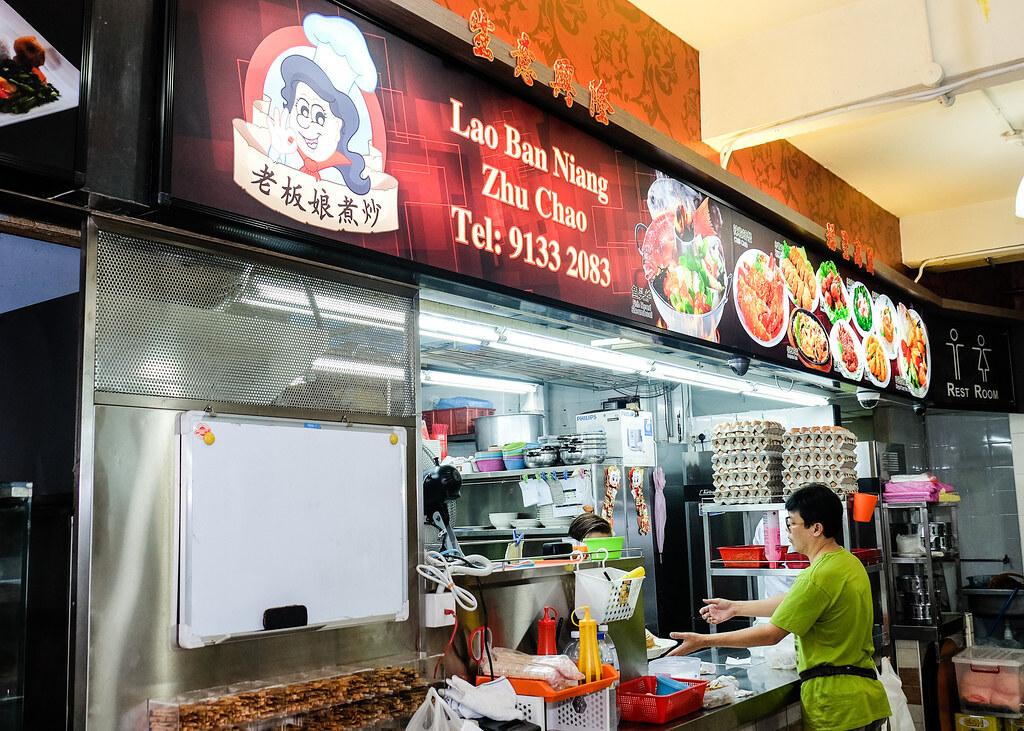 Serangoon Central Hawkers: Lao Ban Niang Zhu Chao