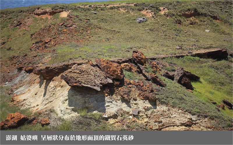 姑婆嶼 呈成層分布於地形面頂的鐵質石英砂