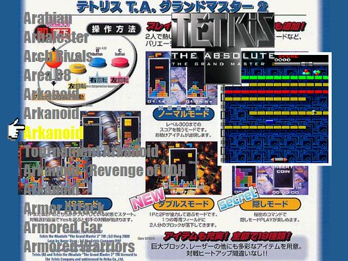 Tetris TAGM2 - skin AtomicFE