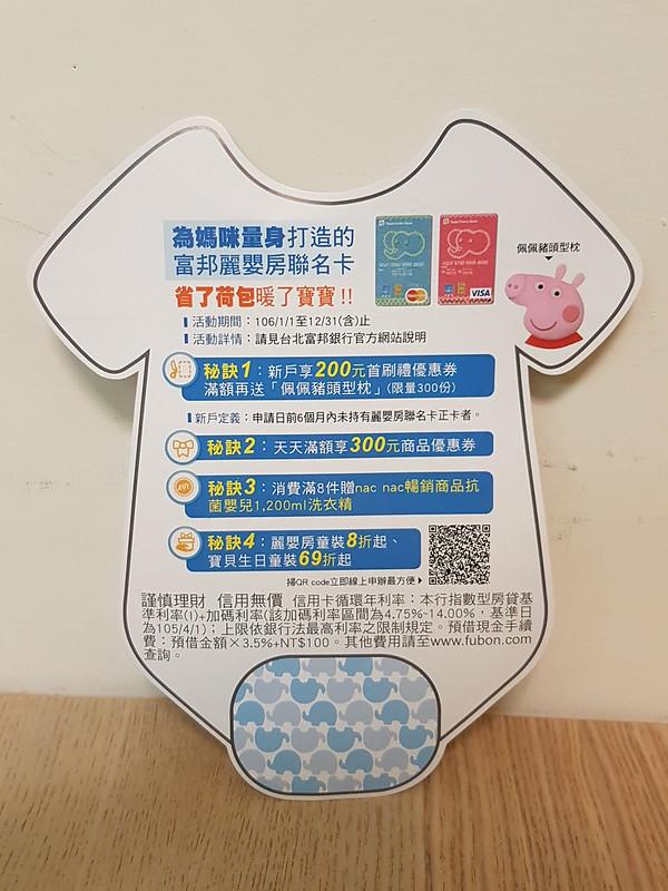 米特味玩待敘台灣美食親子部落客©MEAT76|2017-04-16-7|【媽媽手冊好禮兌換】2017麗嬰房寵兒禮多樣試用贈品及優惠卷開箱介紹來嘍~027