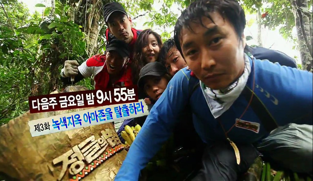 [- Amazon] Law of the Jungle Tập 41