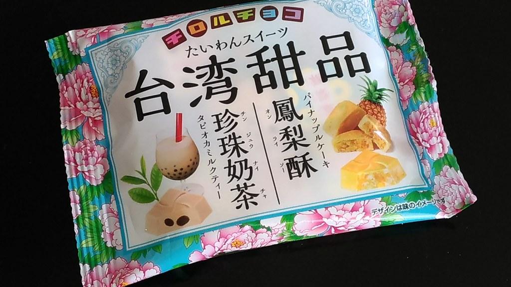 チロルの「台湾甜品」の写真