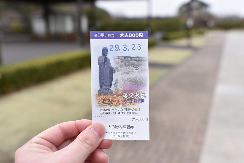 春の青春18きっぷの旅 茨城県牛久編
