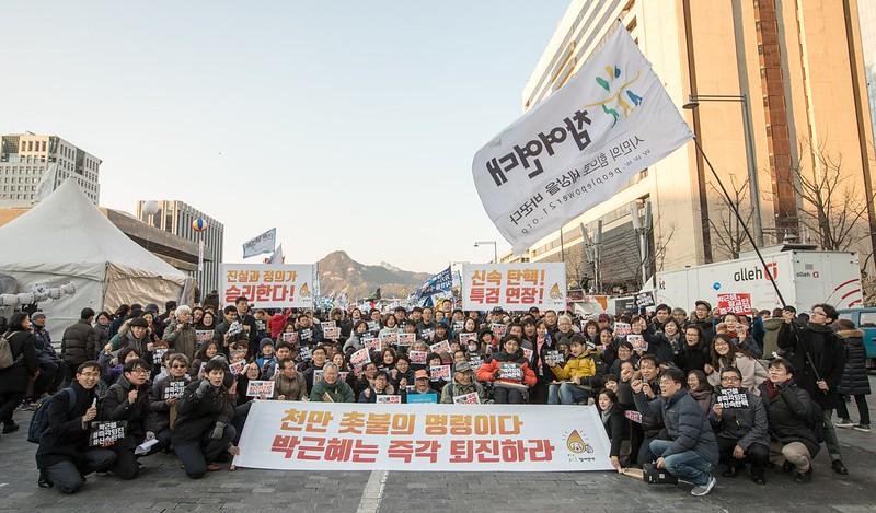 열일곱번째 광화문광장 촛불집회에 참여한 참여연대 회원