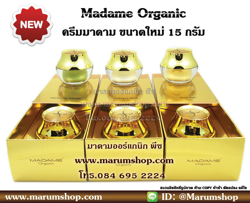 มาดามออแกนิค,มาดามออแกนิก,ครีมมาดาม,madame organic