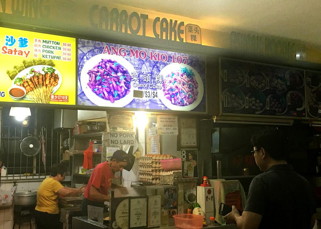 ang-mo-kio-107-carrot-cake-stall