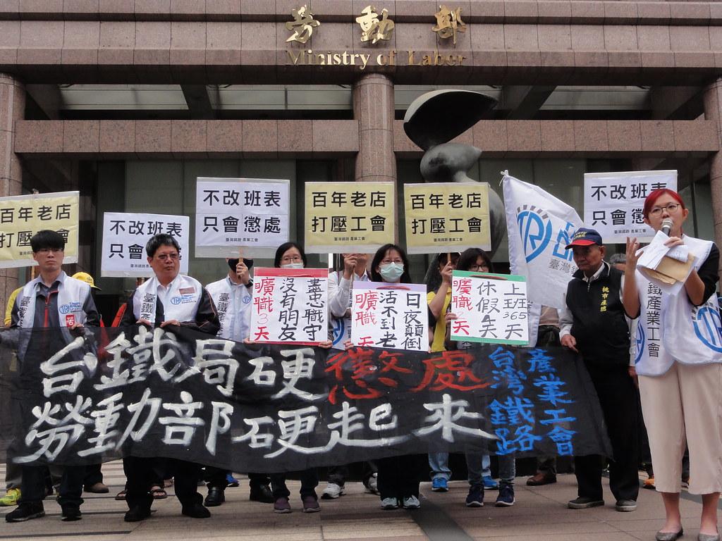 台鐵產業工會在裁決庭召開前要求勞動部「硬起來」。(攝影:張智琦)