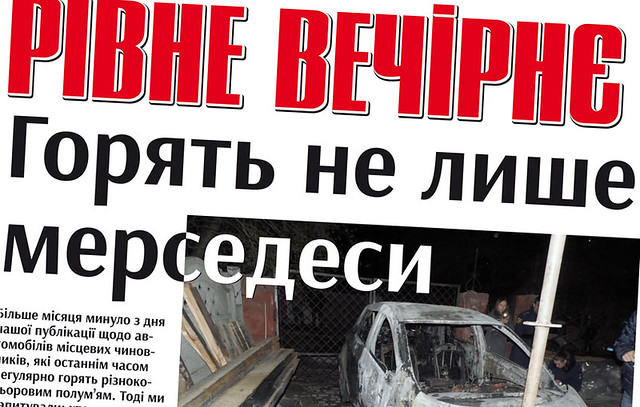 Згорілий електрокар Приварського, чиновник з п'ятьма мільйонами і землі, роздані Муляренком