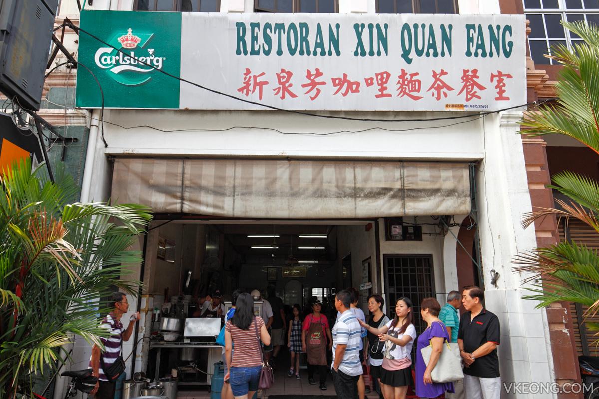 Restoran Xin Quan Fang Ipoh