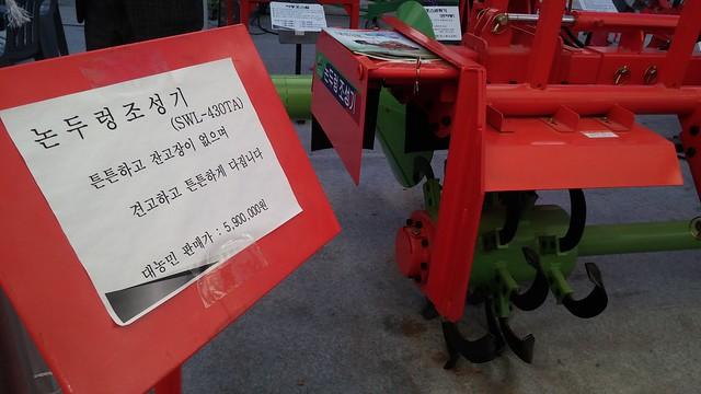 2017 상주국제농기계박람회