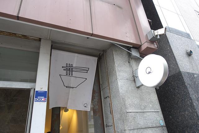 ラーメンQ 11回目_01