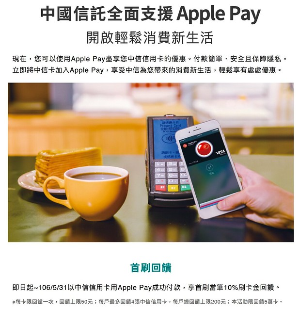 中信apple pay