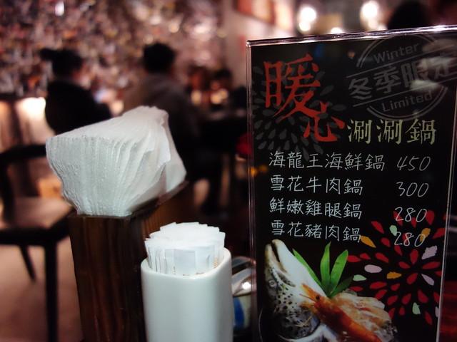 冬季有提供涮涮鍋@花蓮老時光居酒屋