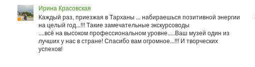 Отзыв посетителя о Тарханах, Ирина Красовская