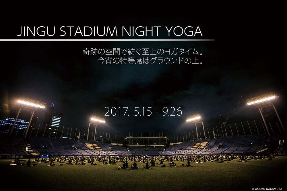 toomilog-JINGU_STADIUM_NIGHT_YOGA_2017_001
