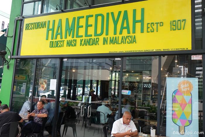 Hameediyah (1)