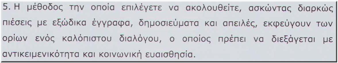 ΑΔΜΗΕ