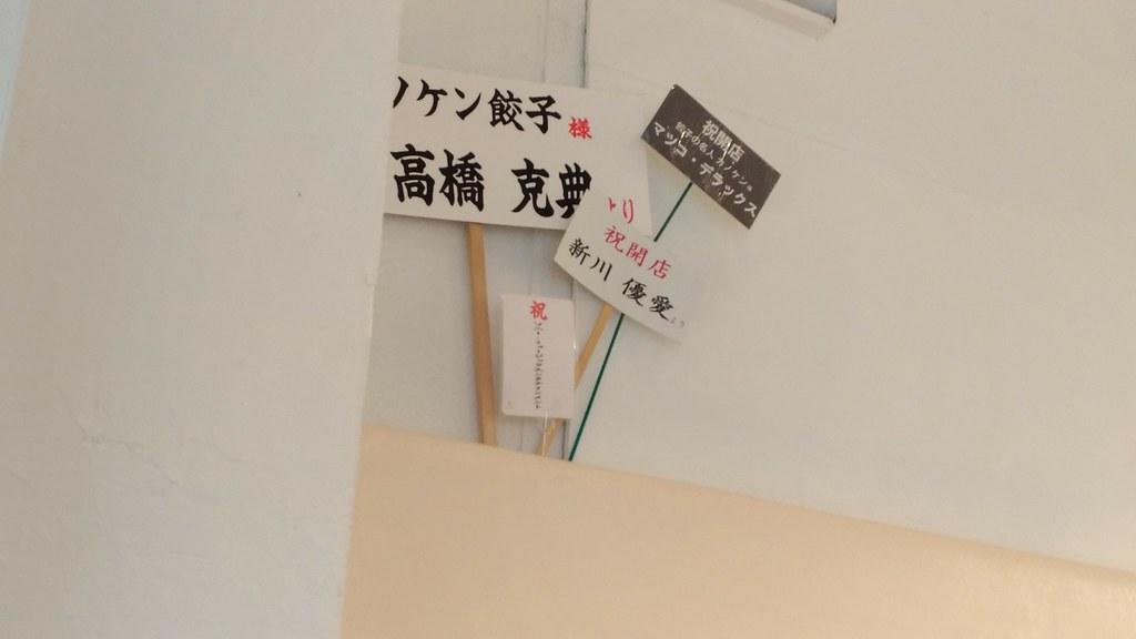 「餃子の名人 カノケン」開店お祝いプレート