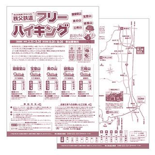 秩父鉄道フリーハイキング☆マップ