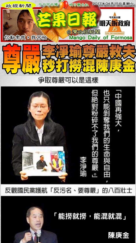 170415芒果日報--政經新聞--李凈瑜尊嚴救夫,秒打撈混陳庚金