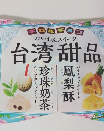 チロルチョコやるなあ! #チロルチョコ #台湾甜品