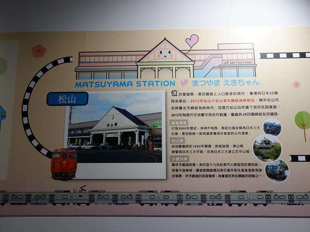 松山站簡介@鐵道體驗館,CITYLINK松山館/松山火車站3F